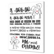 Романтика - Картина на холсте (канвас) KH811