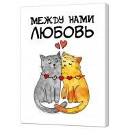 РомантикаРомантика Животные - Картина на холсте (канвас) KH812