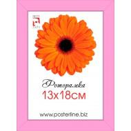 ФоторамкиФоторамки 13x18 - Фоторамка R_1-2 (pink_3см)