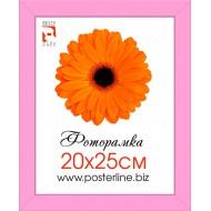 ФоторамкиФоторамки 20x25 - Фоторамка R_1-4 (pink_3см)