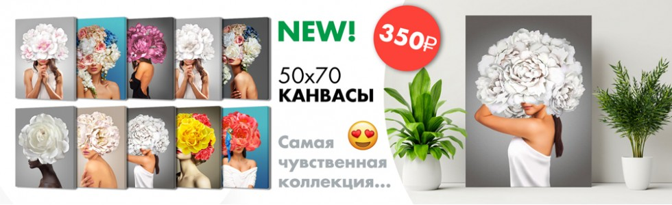 kanvasi50x70