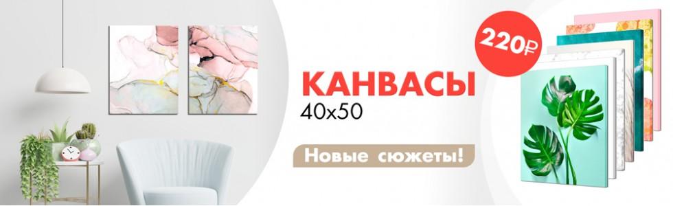 kanvasi40x50