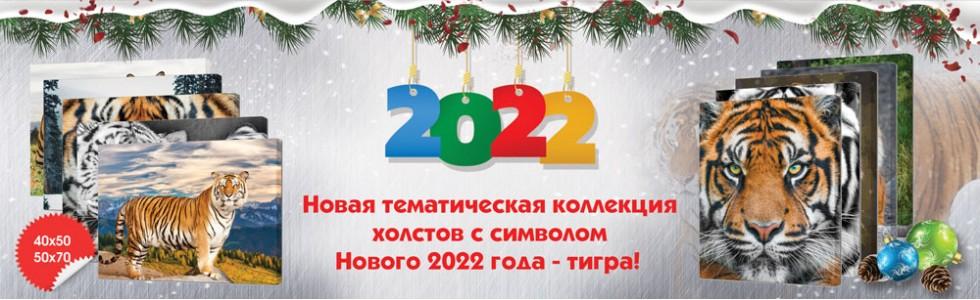 god_tigra_2022